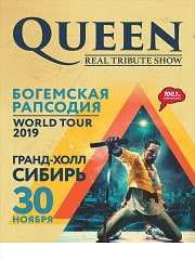 Queen Real Tribute Show