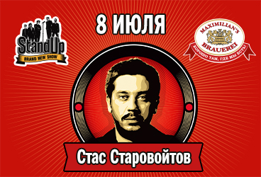 STAND UP: Стас Старовойтов