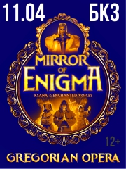 "Шоу ""THE MIRROR OF ENIGMA"""