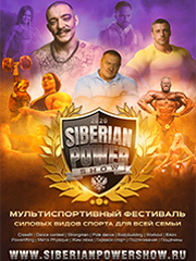 Siberian Power Show EXPO