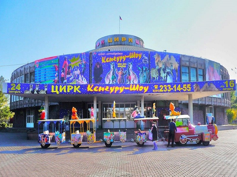 Куплю билеты в цирк красноярск стоимость билетов в кино нео на петровской