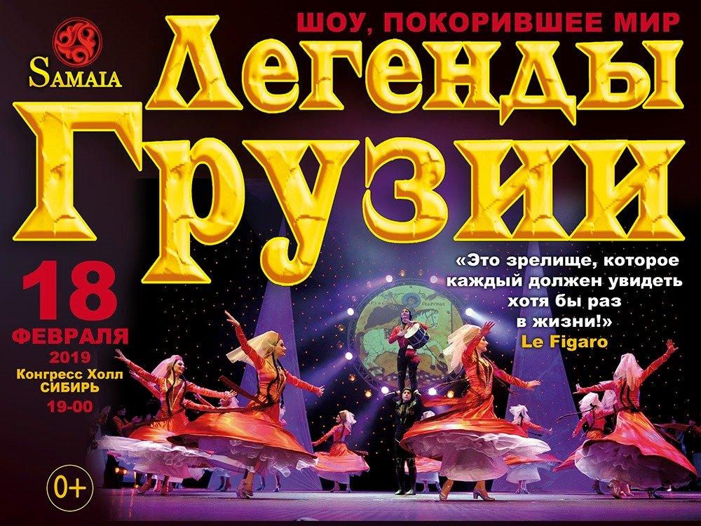 Купить билет на концерт легенды грузии купит билет в кино в мурманске