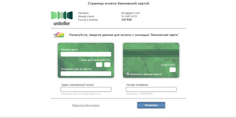 проверить карточку приватбанка по номеру на мошенничество взялся дело
